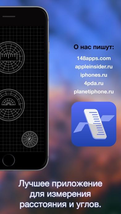 Screenshot for Измеряй перемещая - Flying Ruler in Russian Federation App Store
