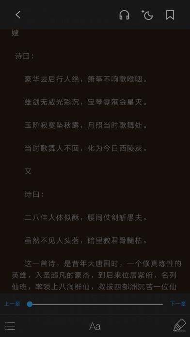 中外禁书精选+金瓶梅-(有声+离线+听书)屏幕截圖4