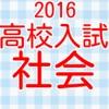 高校入試 社会科(歴史・経済・公民) 過去問題集2016アイコン