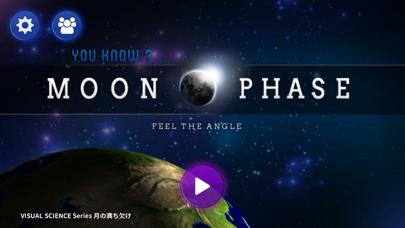 月の満ち欠け - You Know Moon Phase? Feel the Angel! [Lite]のスクリーンショット1