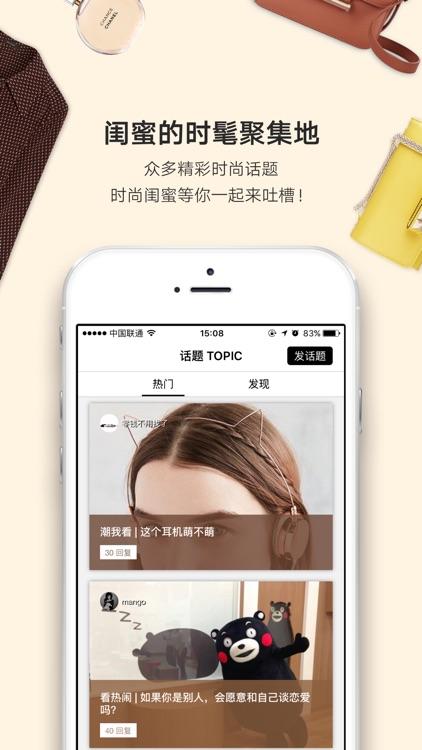 格知GUECHI-Style it Up-活得漂亮-时尚街拍美妆奢侈品杂志 screenshot-3