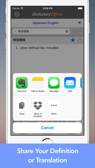 オフライン辞書 - 無料 ScreenShot4