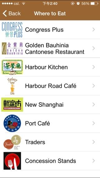 香港會議展覽中心應用程式屏幕截圖5