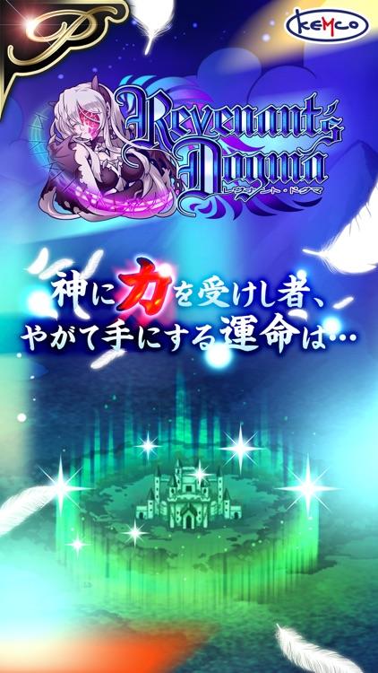 [Premium]RPG レヴナントドグマ screenshot-0