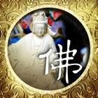 仏陀靜心佛曲 ™ icon