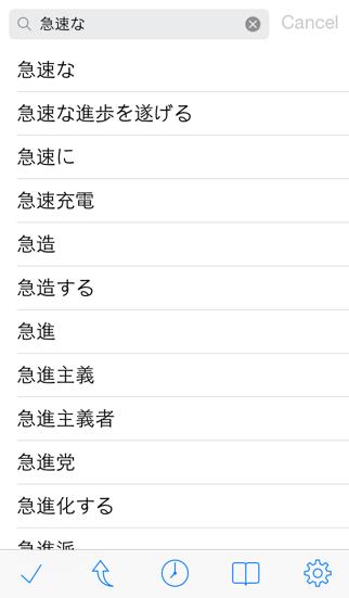 英語-日本語 クイック辞書のおすすめ画像4