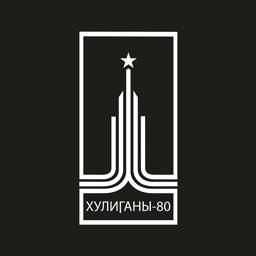 Хулиганы-80