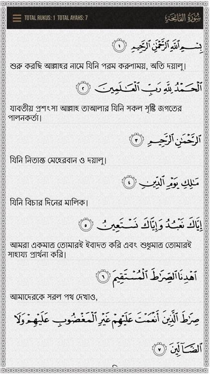 Quran-Bengali