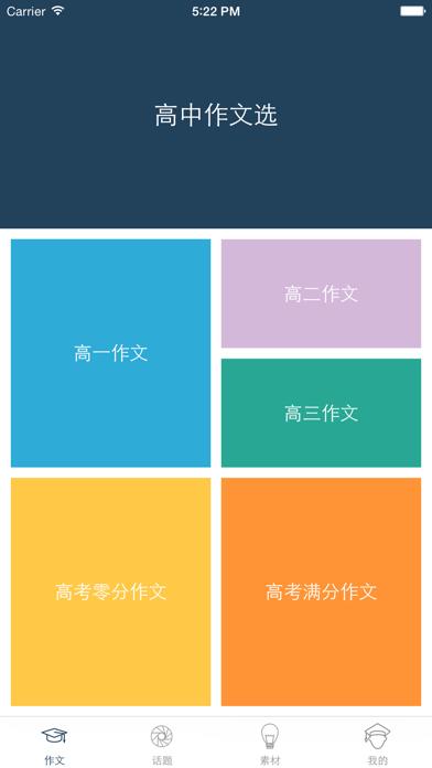 高中优秀作文选 - 高中生作文精选集及作文素材大全 screenshot one