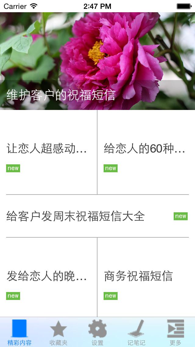 Screenshot #1 pour 经典短信大全