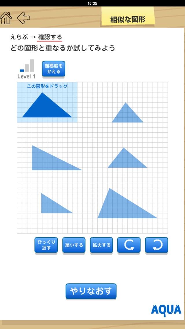 相似な図形 さわってうごく数学「AQUAアクア」のおすすめ画像2