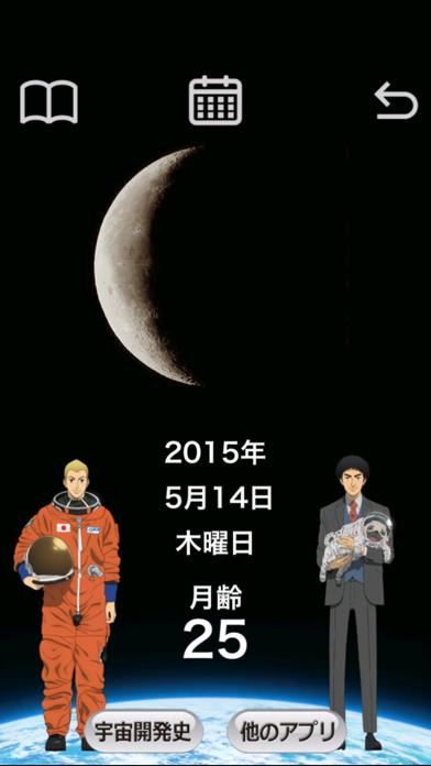 月齢カレンダー 宇宙兄弟 versionのおすすめ画像2