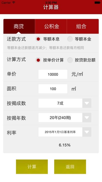 理财知多少_Manage Finances screenshot-3