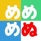 文字の間違い探し 〜ゲシュタルト崩壊〜 icon