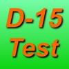 マンセル D-15 テスト - iPhoneアプリ