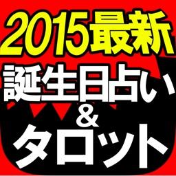 ◆2015最新◆誕生日占い&タロット【アリスマティック占い】
