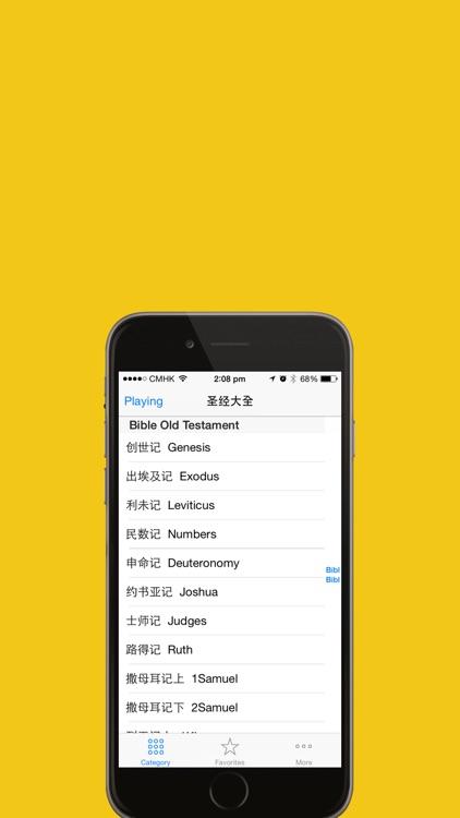 Holy Bible In Mandarin screenshot-3