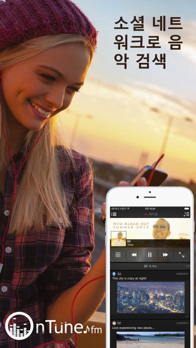onTune FM – 스트림무료음악, 라디오비디오 for Windows