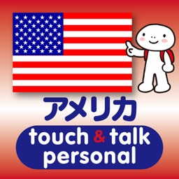YUBISASHI USA touch&talk 【personal version】