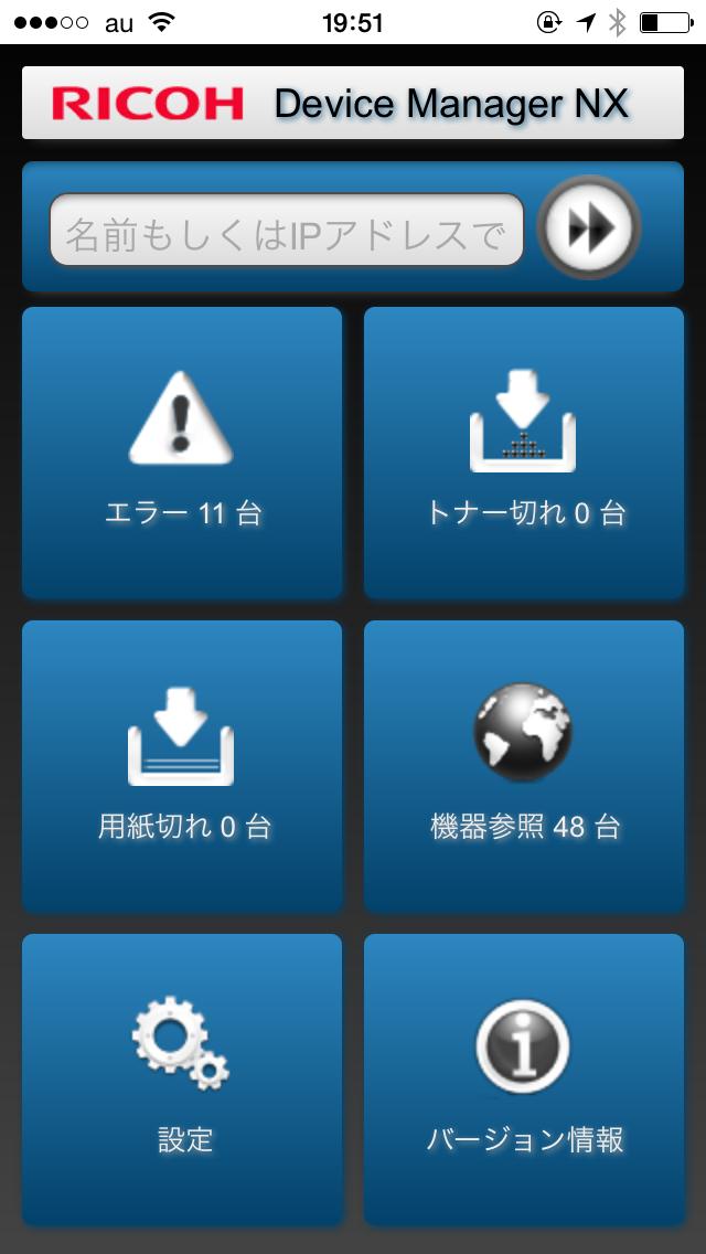 RICOH Device Manager NX ScreenShot0
