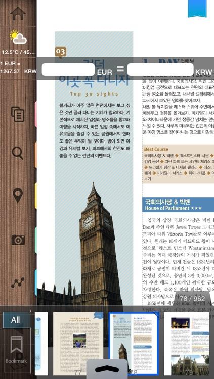 핵심유럽 100배 즐기기 (14~15 최신판) screenshot-4