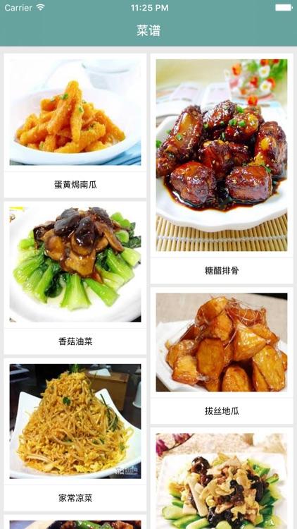 家常菜谱大全 -美食杰出大师倾心打造的营养保健健康食谱 screenshot-3