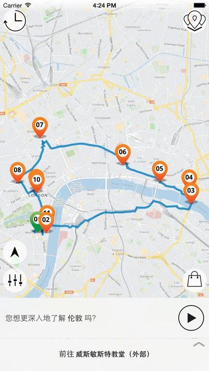 伦敦 高级版   及时行乐语音导览及离线地图行程设计 London