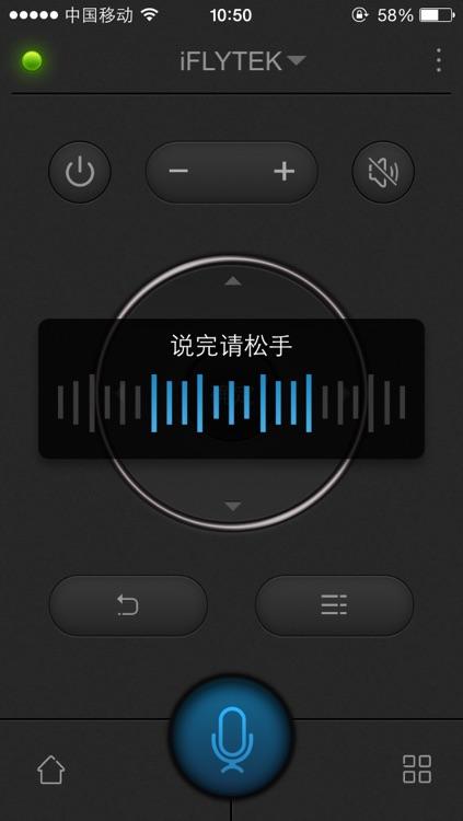 讯飞电视助手-手机版