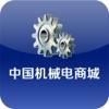 中国机械电商城