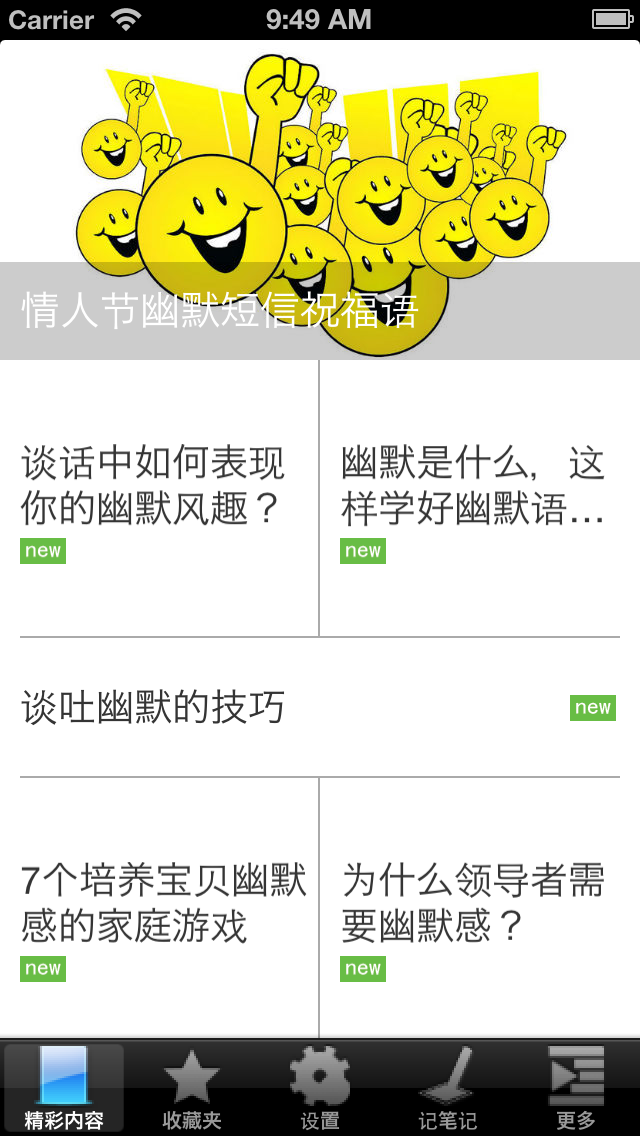 Screenshot #3 pour 幽默感培养速成