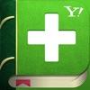 Yahoo!家庭の医学 - 症状や治療法を解説 iPhone