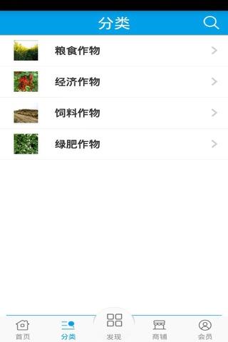 农作物 - náhled