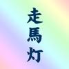 走馬灯(動画作成) - iPhoneアプリ