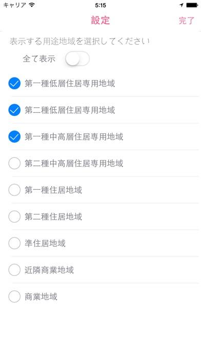 用途地域 screenshot1