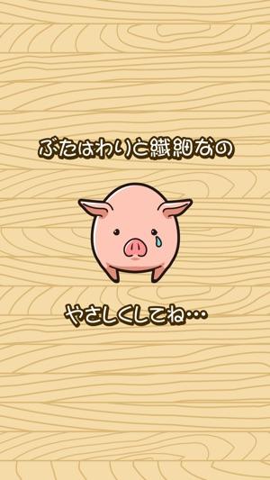 養豚ミックス伝説級