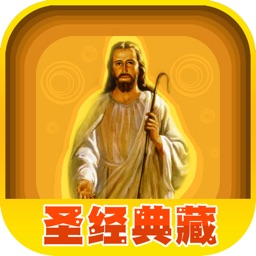 Holy Bible In Mandarin