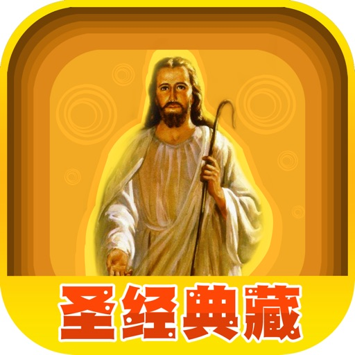 Holy Bible In Mandarin