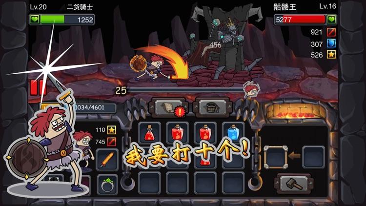 骑士战骷髅 screenshot-3