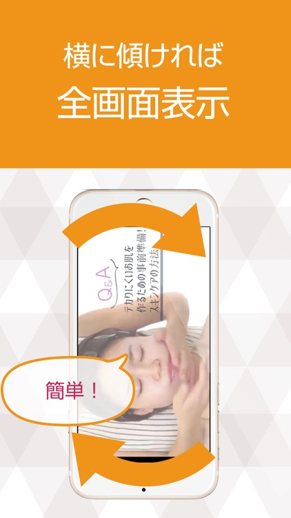 美容動画まとめ BEAUTY TUBE screenshot-3