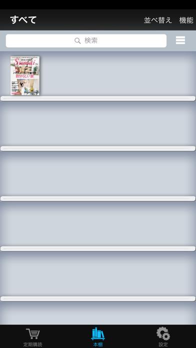 住まいの設計 screenshot1