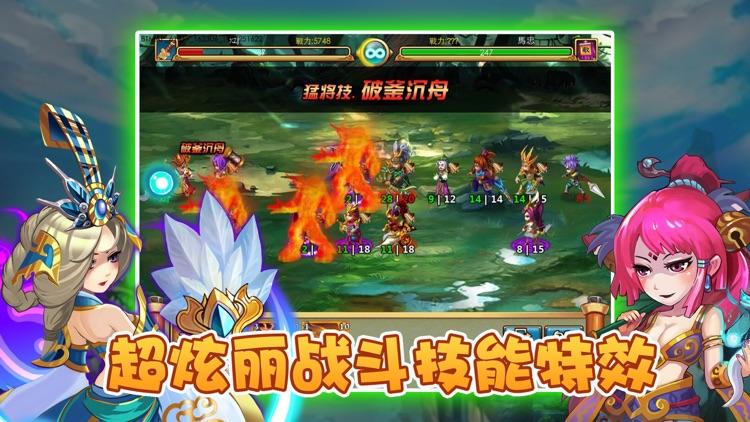 怒战三国-策略战棋卡牌游戏 screenshot-3