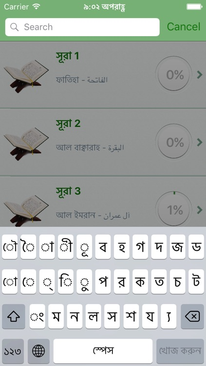 Quran in Bangla / Bengali and in Arabic
