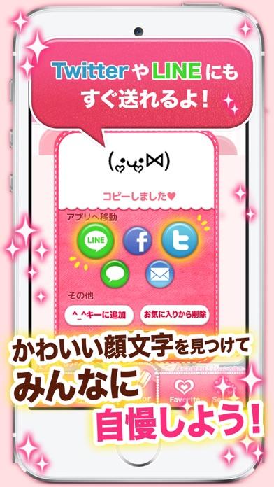 Girl's顔文字BOOK 【人気のハートデコ機能で今の気持ちを表現!顔文字アプリ!種類が豊富で全て無料】 ScreenShot4