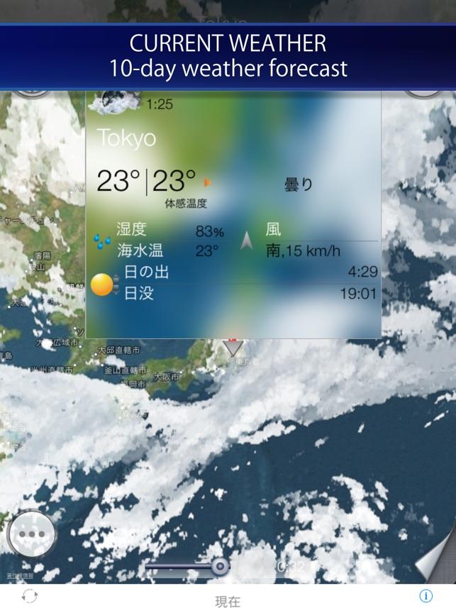 Rain radar and storm tracker for