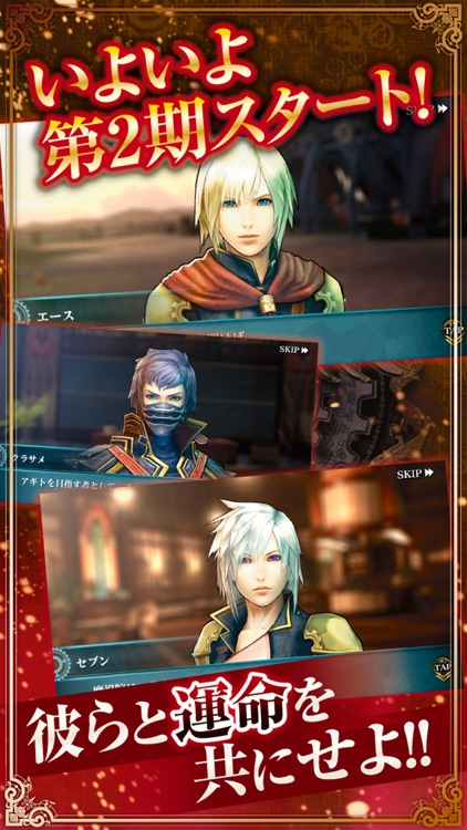 FINAL FANTASY AGITO screenshot-1