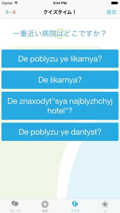 ウクライナ語会話表現集 - ウクライナへの旅行を簡単にのおすすめ画像4