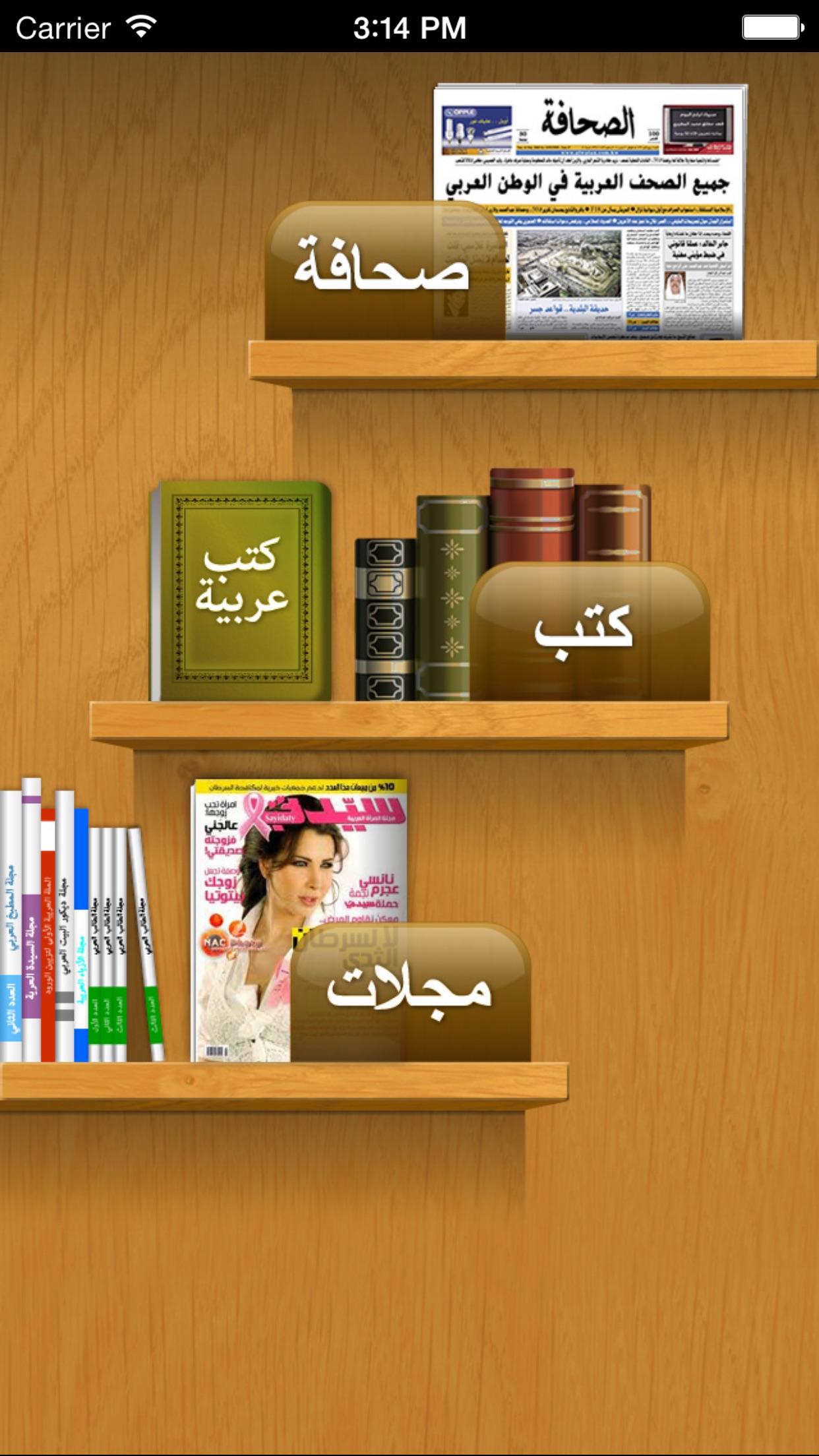 المكتبة العربية Screenshot