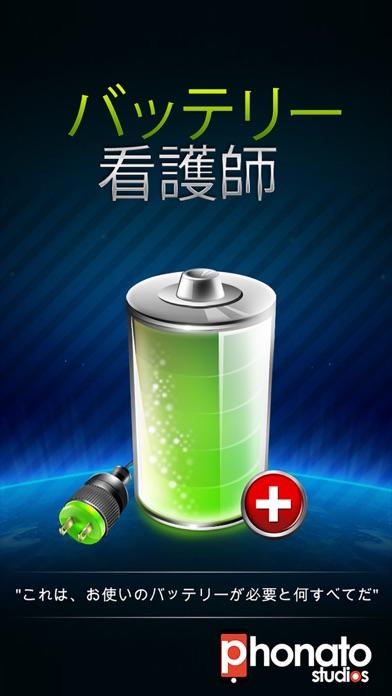 バッテリーのナース - マジックアプリのおすすめ画像1