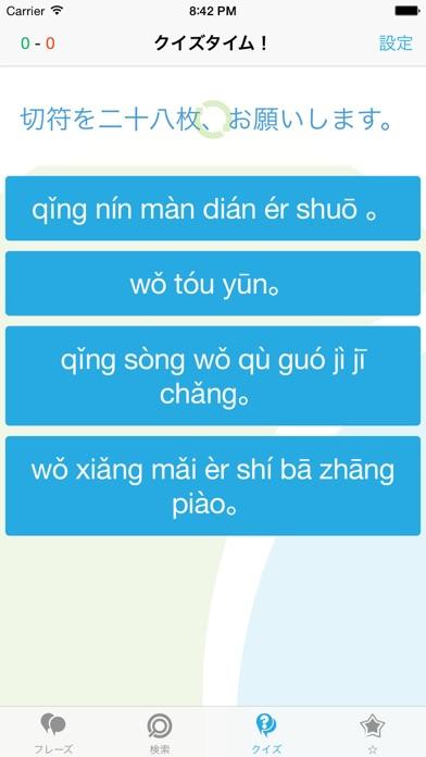 中国語(北京語)会話表現集 - 中国への旅行を簡単にのおすすめ画像4