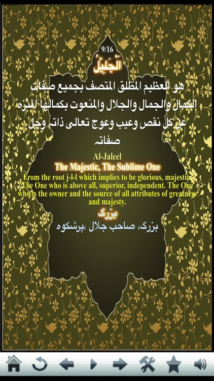 Asma Ul Husna - 99 Divine Names of Allah screenshot-2
